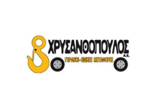 Χρυσανθόπουλος – Γερανοί